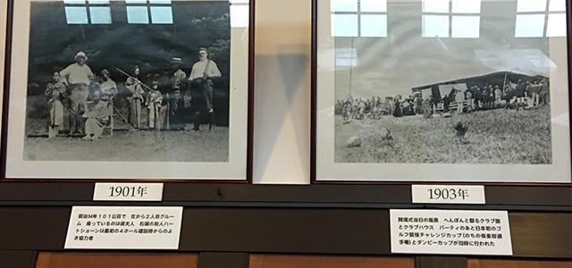 日本ゴルフ発祥の地「神戸ゴルフ倶楽部」で、ゴルフの原点を深く考えさせられる